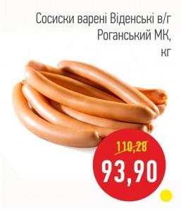 Сосиски вареные Венские в/с РМК, кг