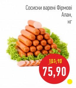 Сосиски вареные Фирменные Алан, кг
