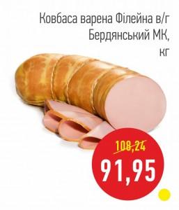 Колбаса вареная Филейная в/с БМК, кг