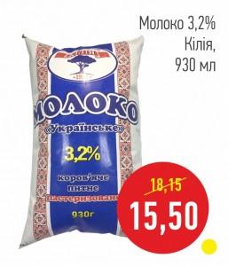 Молоко 3,2% Килия, 930 мл