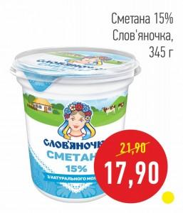 Сметана 15% Славяночка, 345 г