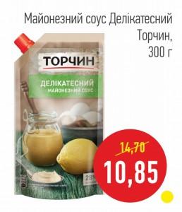Майонезный соус Деликатесный Торчин, 300 г