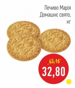 Печенье Мария Домашне Свято, кг