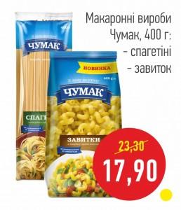 Макаронные изделия Чумак, 400 г: спагеттини, завитки