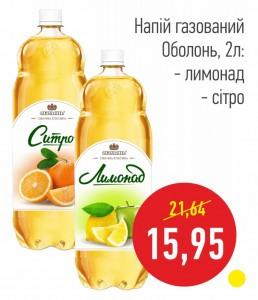 Напиток газированный Оболонь, 2 л: лимонад, ситро