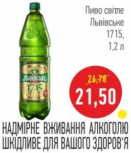 Пиво светлое Львовское 1715, 1,2 л