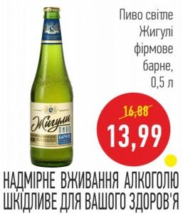Пиво светлое Жигули барное, 0,5 л