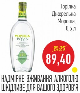 Водка Джерельна Мороша, 0,5 л