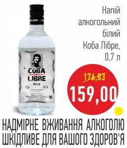 Напиток алкогольный белый Коба Либра, 0,7 л