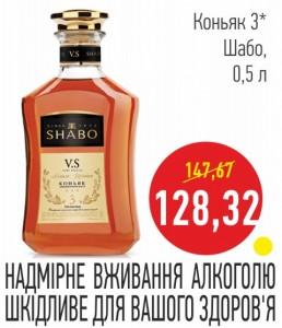 Коньяк Шабо 3*, 0,5 л