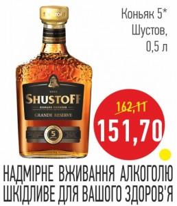 Коньяк Шустов 5*, 0,5 л