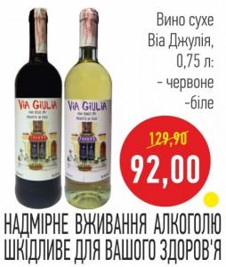 Вино сухое Виа Джулия, 0,75 л: красное, белое