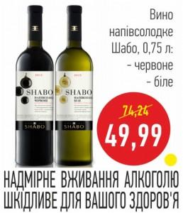 Вино полусладкое Шабо, 0,75л: красное, белое