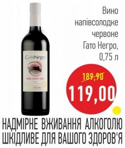 Вино полусладкое красное Гато Негро, 0,75 л