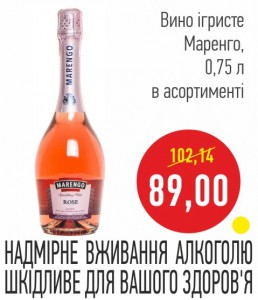 Вино игристое Маренго, 0,75 л в ассортимпенте