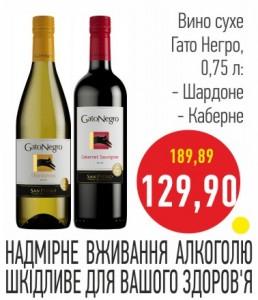 Вино сухое Гато Негро, 0,75л: Шардоне, Каберне