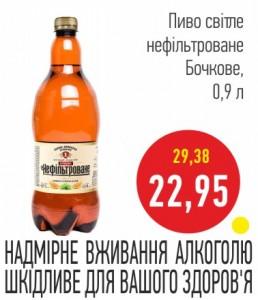 Пиво светлое нефильтрованное Бочковое, 0,9 л