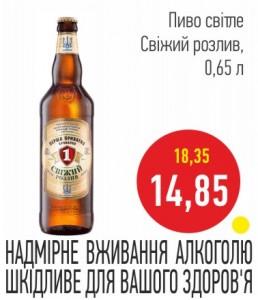 Пиво светлое Свежий разлив, 0,65 л