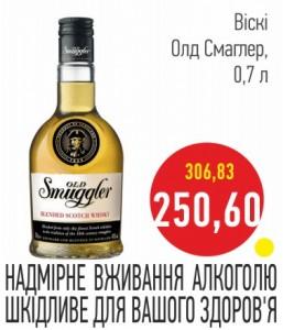 Виски Олд Смагглер, 0,7 л