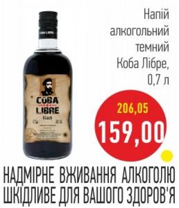 Напиток алкогольный черный Коба Либра, 0,7 л