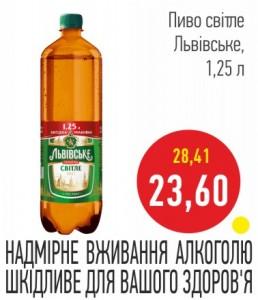 Пиво светлое Львовское, 1,2 л