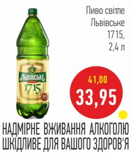Пиво светлое Львовское 1715, 2,4 л
