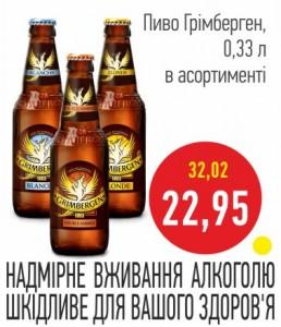 Пиво Гримберген, 0,33 л в ассортименте