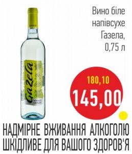Вино белое полусухое Газела, 0,75 л