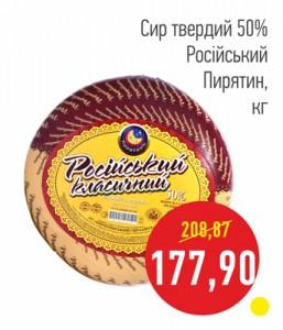 Сыр твердый 50% Российский Пирятин, кг