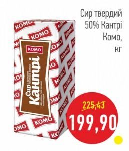 Сыр твердый 50% Кантри Комо, кг