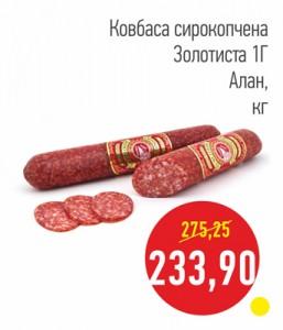 Колбаса сырокопченая Золотая в/с Алан, кг