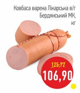 Колбаса вареная Докторская в/с БМК, кг