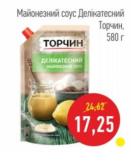 Майонезный соус Деликатесный Торчин, 580 г