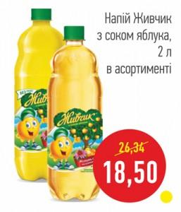 Напиток Живчик с соком яблока, 2 л в ассортименте