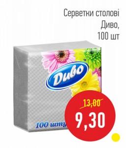 Салфетки столовые Диво, 100 шт.