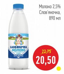 Молоко 2,5% Славяночка, 890 мл