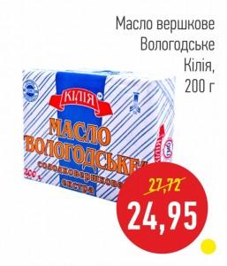 Масло сливочное Вологодское Килия, 200 г