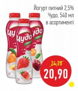 Йогурт питьевой 2,5% Чудо, 540 мл в ассортименте