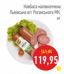 Колбаса полукопченая в/г Львовская РМК, кг