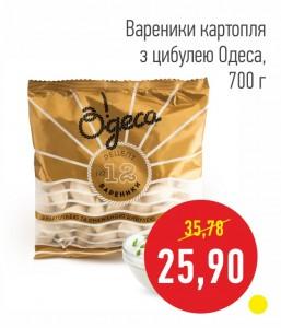 Вареники картофель с луком, 700 г
