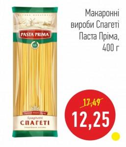 Макаронные изделия спагетти Паста Прима, 400 г