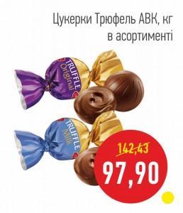 Конфеты Трюфель АВК, кг в ассортименте