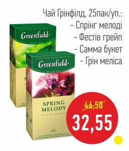Чай Гринфилд 25пак./уп.: Спринг мелоди, Фестив грейп, Самма букет, Грин мелиса