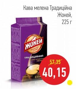 Кофе молотый традиционный Жокей, 225 г