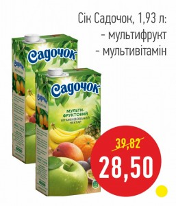Сок Садочек, 1,93 л: мультивитамин, мультифрукт