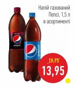 Напиток газированный Пепси, 1,5 л в ассортименте