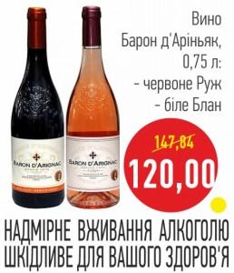 Вино Барон Д'ариньяк, 0,75л: Руж, Блан