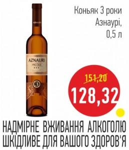Коньяк 3* Азнаури, 0,5 л