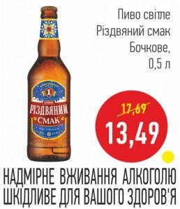 Пиво светлое Рождественский вкус Бочковое, 0,5 л