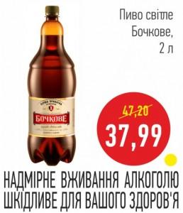 Пиво светлое Бочковое, 2 л